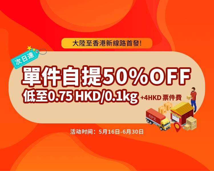 大陸至香港單件自提50%OFF 低至0.75 HKD/0.1kg