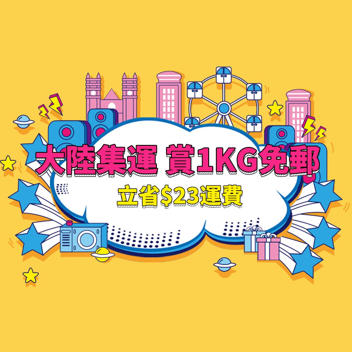 新客註冊,賞大陸至香港1KG運費減免