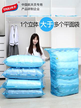 真空壓縮袋收納袋HKD4