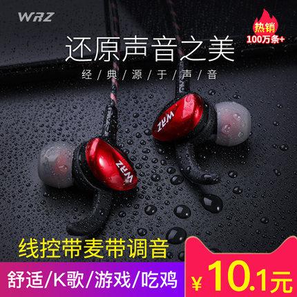 WRZ i7入耳式耳機HKD11