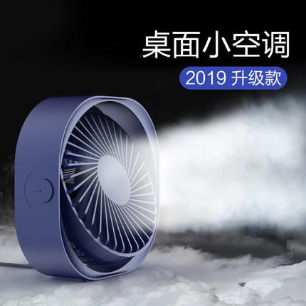 可攜式小型電風扇HKD22