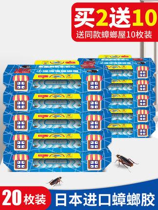 日本家用蟑螂屋貼HKD18