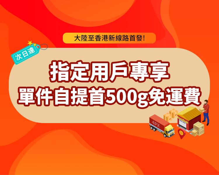 指定用戶專享 單件自提首500g免運費