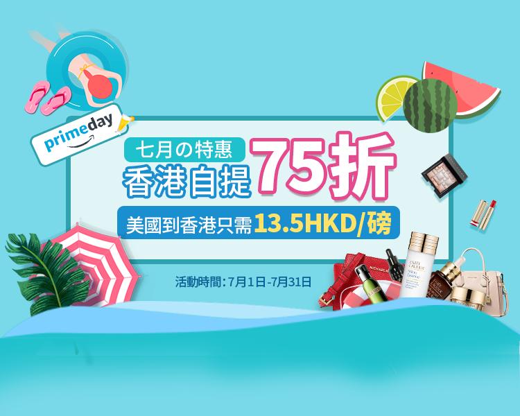 七月特惠 香港自提75折