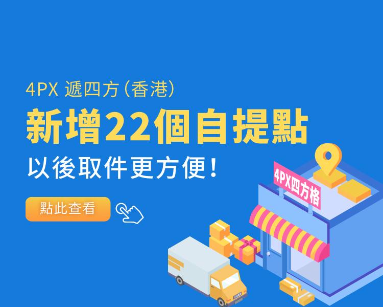關於香港四方格新增自提點的通知