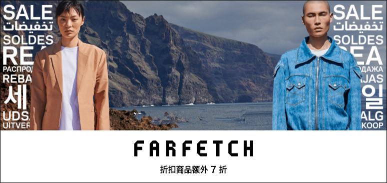 Farfetch:精選服飾、鞋包、配飾等 低至4折 + 額外7折
