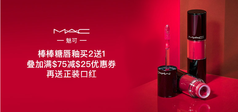 MAC Cosmetics 現有 魅可漆光棒棒糖唇釉 買2送1