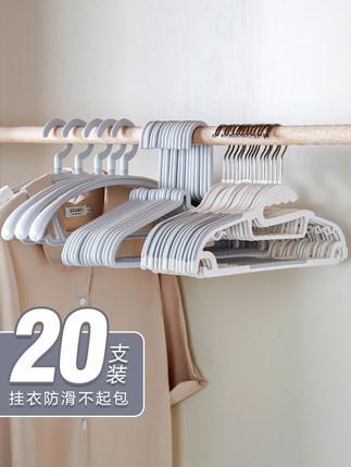 衣架家用曬塑膠無痕多功能防滑衣撐撐子衣掛鉤涼晾衣服架掛衣架子¥13.90