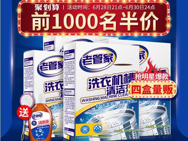 21點開始:老管家 洗衣機槽清洗劑 4盒 14.9元大陸境內包郵(前1000名)