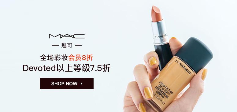 全員開放!MAC 魅可官網:棒棒糖唇釉等熱賣彩妝 最高額外7.5折