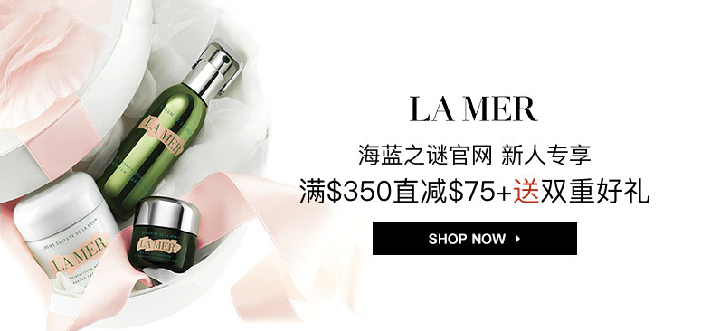 La Mer 海藍之謎:經典面霜等高端護膚 新人專享滿$350直減$75+送雙重好禮
