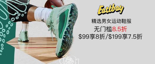 Eastbay 現有 精選 adidas、Nike 等男女運動鞋 無門檻8.5折,$99享8折,$199享7.5折 優惠活動