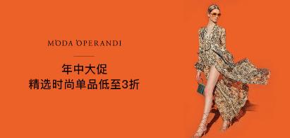 Moda Operandi:精選時尚單品 低至3折