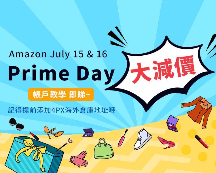 Amazon Prime Day 帳戶教學