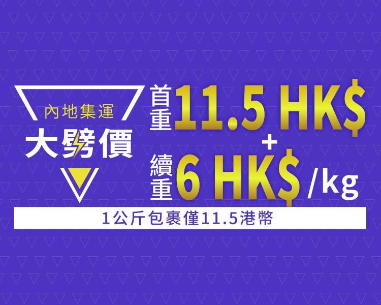 中國大陸至中國香港全线路大降價通知!