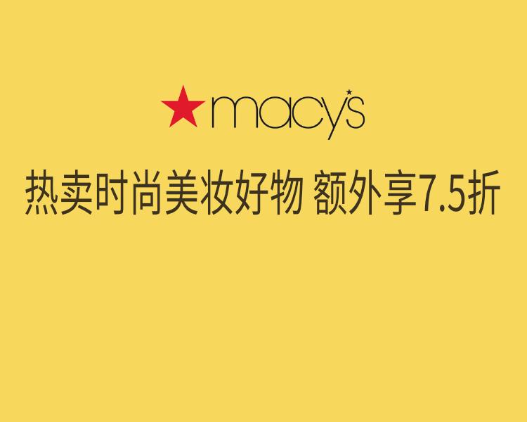 【活動延時】Macy's: 精選男女兒童款服飾鞋包百貨 額外享7.5折
