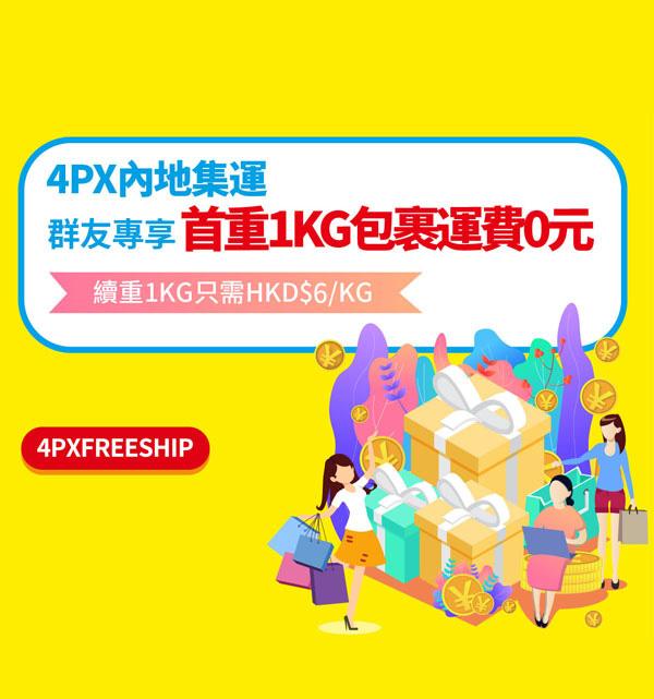 Telegram群友專享:1KG包裹運費0元 ❤