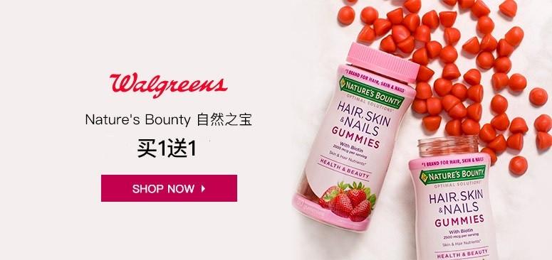 Walgreens:精選 Nature's Bounty 自然之寶 品牌營養保健品 買1送1+限時10倍積分