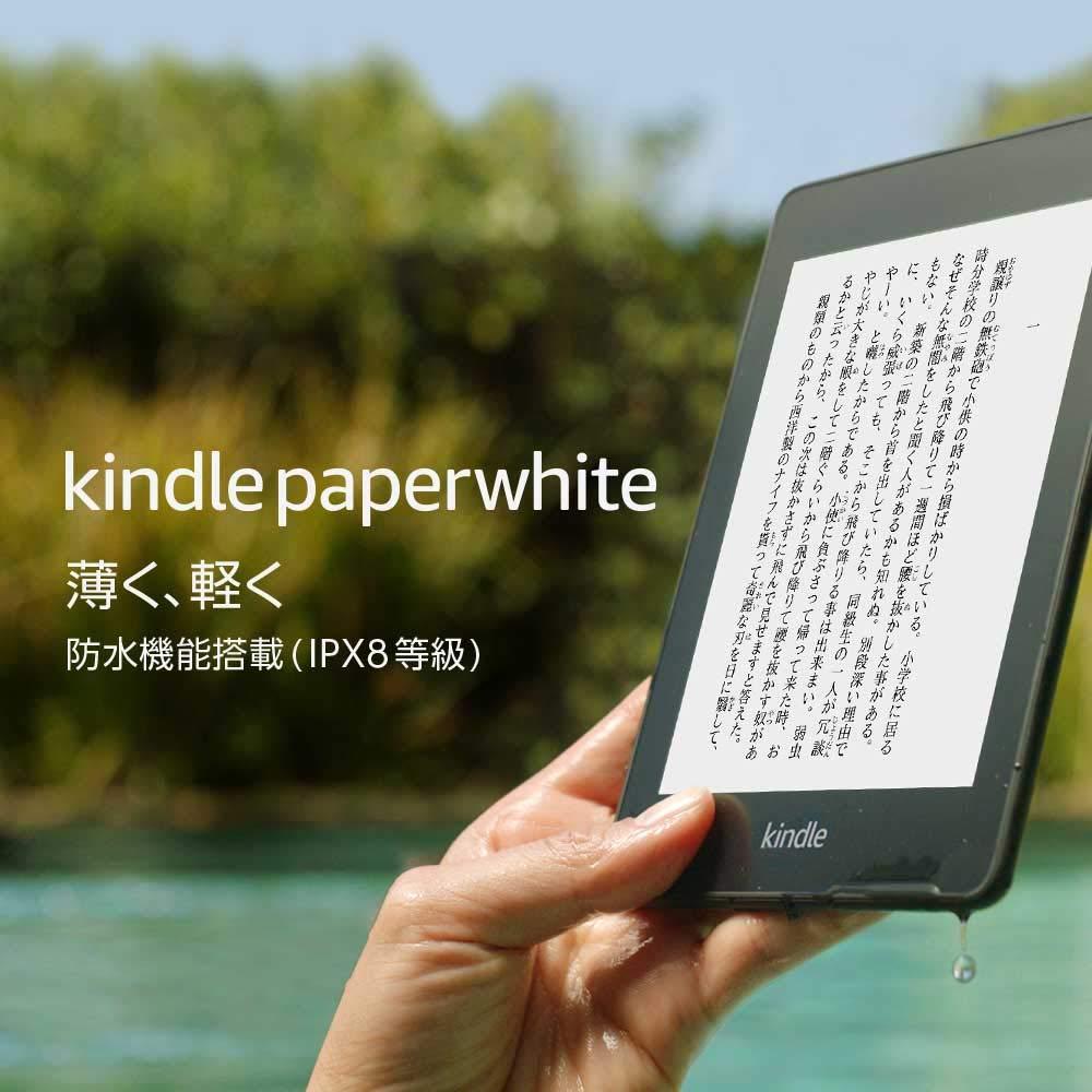 Kindle Paperwhite Wi-Fi 8GB帶廣告功能電子閱讀器 原價1014港幣 現價僅需579港幣
