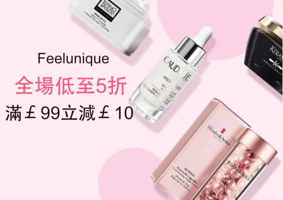 Feelunique中文官網:全場美妝護膚 低至5折/買3付2+額外滿£99立減£10