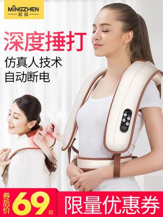 頸椎按摩器儀捶背敲敲樂頸部腰部肩膀部頸肩脖子肩頸家用捶打披肩 原價119.00元,券後價僅29.00元