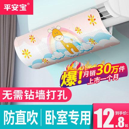 平安寶空調擋風板防直吹防風罩導擋板出風口通用檔冷氣空調遮風板 原價12.80元,券後價僅9.80元