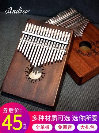 安德魯卡林巴琴拇指琴17音初學者入門樂器卡琳巴琴kalimba手指琴【券後價】40.00元