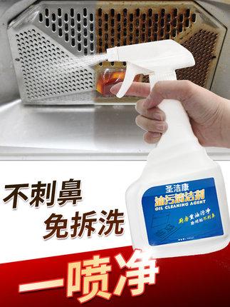廚房去油神器強力泡沫去汙清潔劑去重油汙淨洗抽油煙機清洗劑家用 原價9.90元,券後價僅6.90元