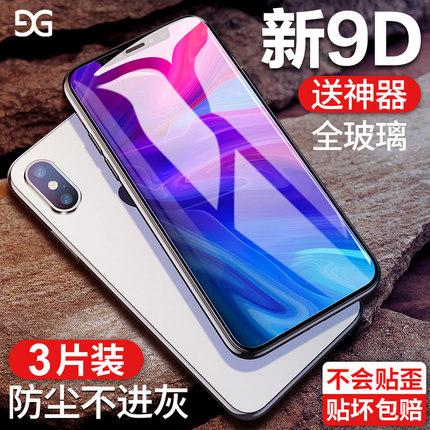 iPhoneX鋼化膜7蘋果Xs手機貼膜全屏覆蓋8plus防偷窺防窺藍光 原價15.80元,券後價僅5.80元