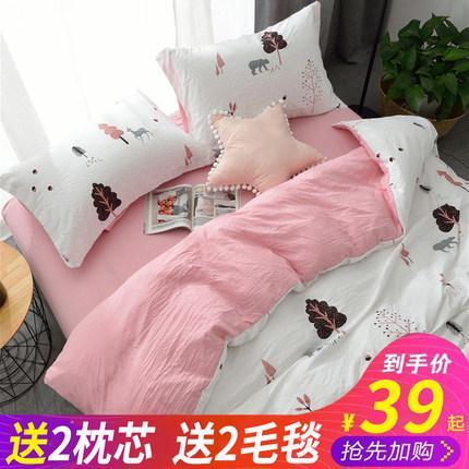 網紅款夏季水洗棉四件套床單被套床上用品單雙人床學生宿舍三件套【券後價】36.00元