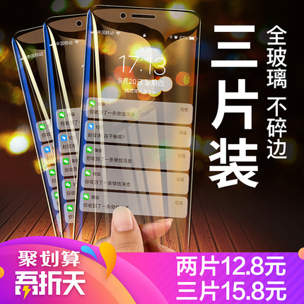蘋果x鋼化膜iPhoneX全屏覆蓋6/6s/7/8/6P/7P/8P防偷窺iPhone xs藍光iPhonexr保護貼膜xsmax防指紋7plus手機xr  原價9.50元,券後價僅4.50元