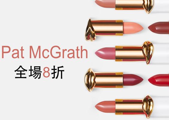 Pat McGrath 現有  多色眼影盤,啞光唇膏 8折! 需要使用優惠碼:SUMMERSALE