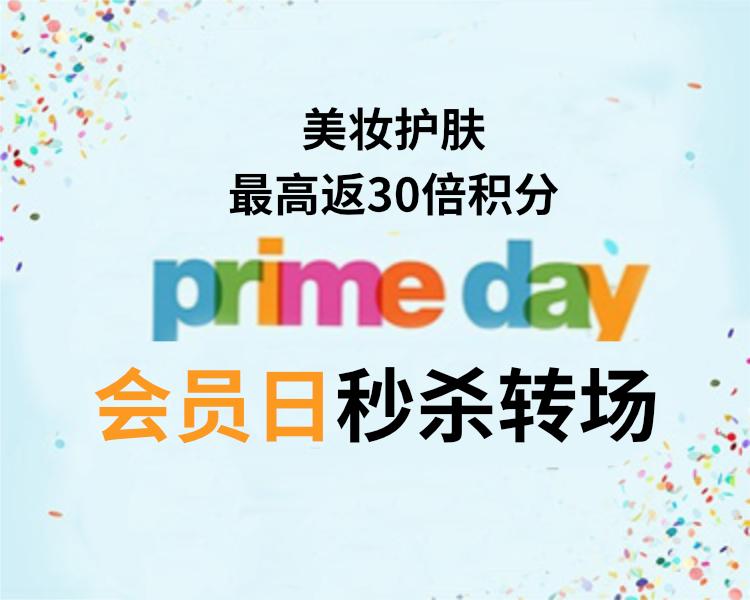 日亞Prime Day會員日資生堂嘉娜寶等美妝護膚最高返30倍積分返點後均是好價