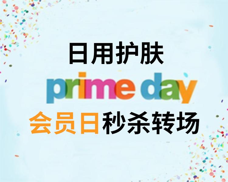 日亞Prime Day會員日用品/護膚品等促銷專場均是好價  | 4PX 遞四方(香港)