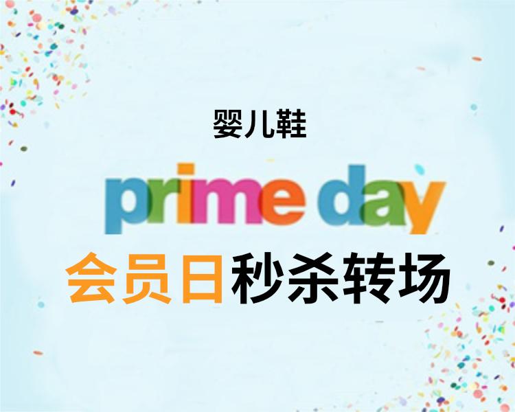日亞Prime Day會員日 MIKIHOUSE嬰兒鞋促銷專場閃購新低價