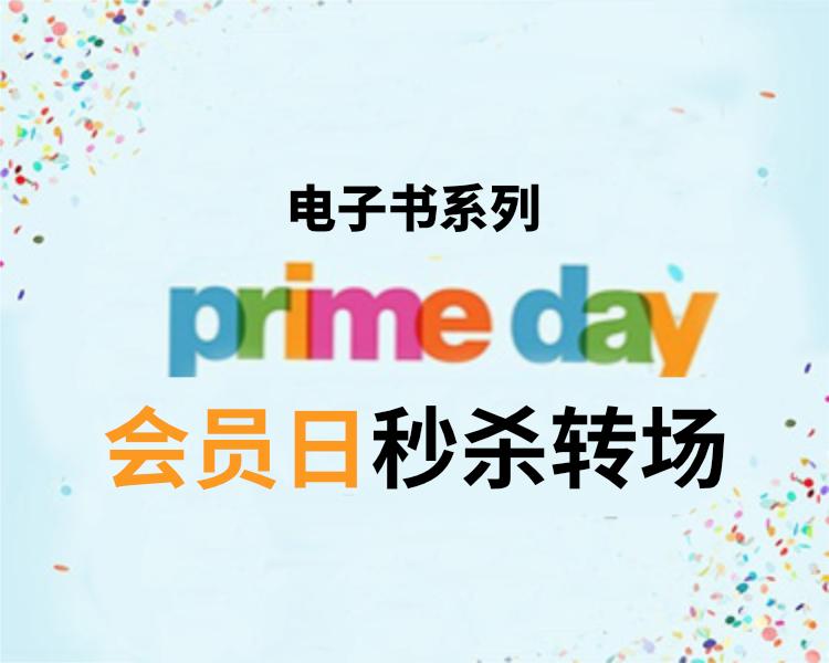 日亞Prime Day會員日Kindle電子書促銷專場全年最低價