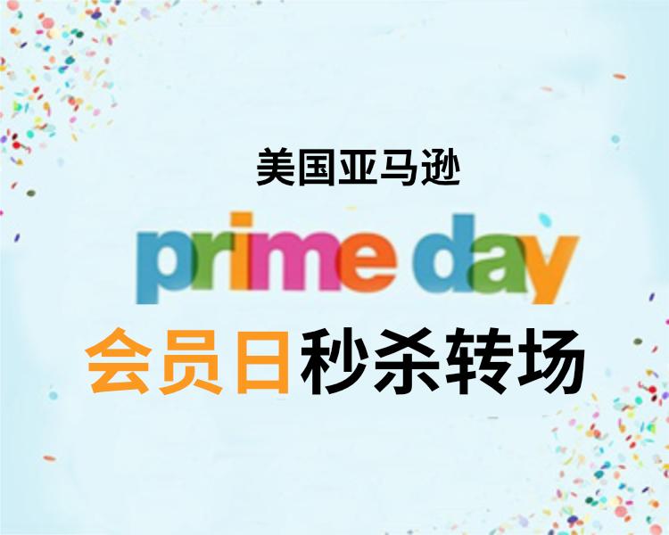 美國亞馬遜Prime day會員日好價商品一貼匯總本帖持續更新