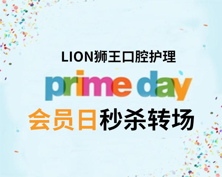 日亞Prime Day會員日LION獅王口腔護理促銷專場入手好價