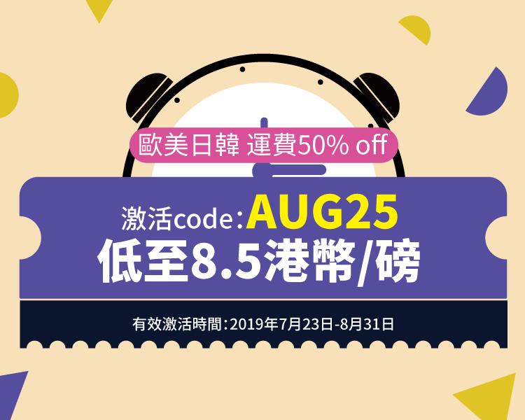 8月大減價:激活AUG25 享運費5折
