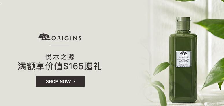 Origins 悅木之源:菌菇水等天然護膚全場 滿額享價值$165贈禮