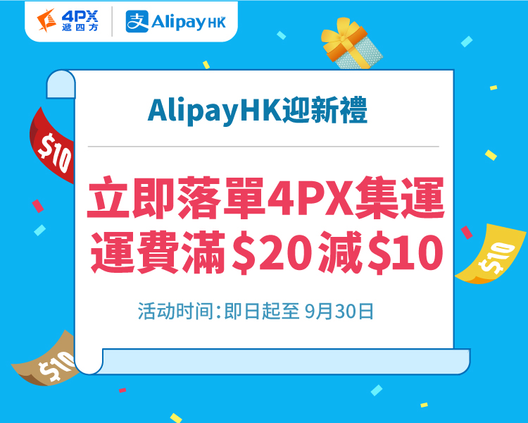 AlipayHK迎新禮 落單4PX集運立減10蚊優惠