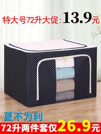 衣服收納箱衣櫃整理箱布藝儲物箱收納盒特大號被子衣物折疊收納袋 原價13.90元,券後價僅11.90元