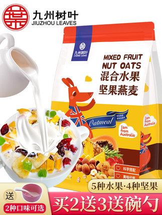 混合水果燕麥片即食非無糖脫脂營養早餐沖飲堅果早餐速食懶人食品 原價34.80元,券後價僅9.80元