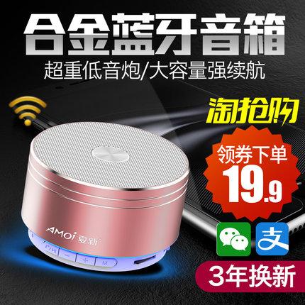 Amoi/夏新 K2無線藍牙小音箱重低音炮小鋼炮手機外放迷你小音響可攜式插卡戶外音箱微信語音收款到賬播報器  原價29.90元,券後價僅19.90元