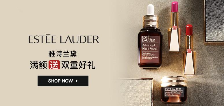 Estee Lauder 雅詩蘭黛官網:彩妝護膚香氛 滿額享雙重好禮