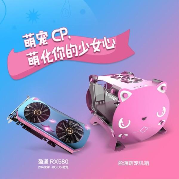 新品發售: yeston 盈通 萌寵主機殼(雙面側透)電競專用 699元大陸境內包郵