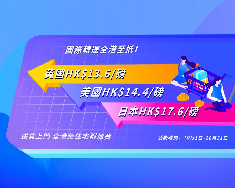3單8折:美國僅HK$14.4/磅