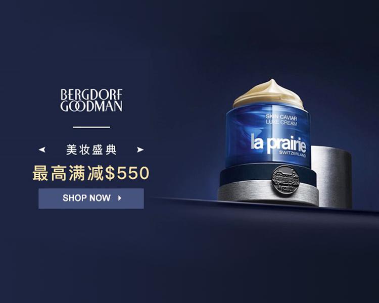 開啟!【BG美妝盛典】Bergdorf Goodman 全場美妝護膚 最高滿減$550
