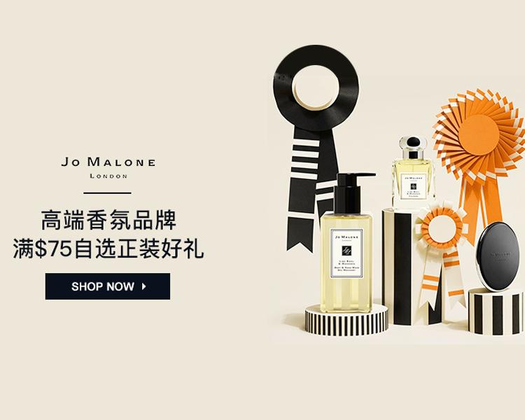 提前享!Jo Malone 祖馬龍:英倫範香氛、洗護、香薰品牌滿$75自選正裝好禮