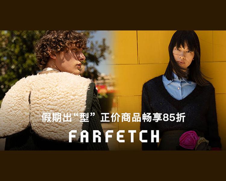 Farfetch:全場正價服飾、鞋包、配飾等8.5折熱賣!